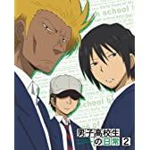 男子高校生の日常 スペシャルCD付き初回限定版 VOL.2 [Blu-ray]