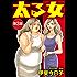 太る女(分冊版) 【第3話】 (ストーリーな女たち)
