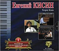 Russian Performing School. Vol. 1. Yevgeny Kisin.