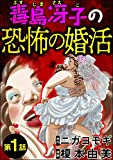 毒島冴子の恐怖の婚活(分冊版) 【第1話】 (ストーリーな女たち)