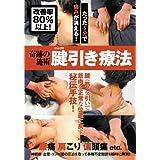 奇跡の施術 腱引き療法☆(DVD)☆: たった5分で痛みが消える! (<DVD>)