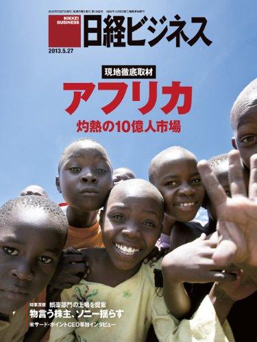 日経ビジネス 定期購読1年(50冊) [定期購読]