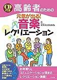 CD付き 高齢者のための元気が出る! 音楽レクリエーション
