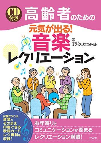 CD付き 高齢者のための元気が出る! 音楽レクリエーション...