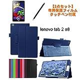 Lenovo Tab2 (SoftBank 501LV) レノボ・ジャパン 3点セット【タッチペン+液晶フィルム】 2つ折り タブレット ケース オートスリープ カバー スマート PUレザー 2つ折り (ネイビー)