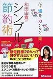 ほんまでっかTVの節約評論家・和田由貴先生に習え!
