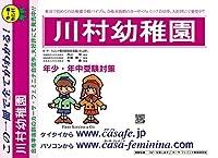 川村幼稚園【東京都】 H23年度用過去問題集5(H22+幼児テスト)