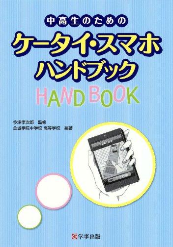 中高生のためのケータイ・スマホハンドブックの詳細を見る