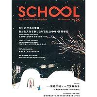 SCHOOL Vol.25