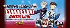 EVANGELION Battle Link™ ヱヴァンゲリヲンバトルリンク ブースターパック VOL.2 BOX
