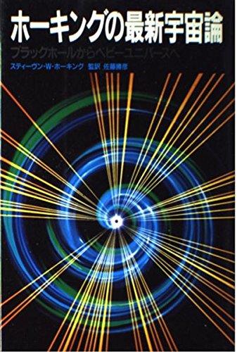 ホーキングの最新宇宙論—ブラックホールからベビーユニバースへ