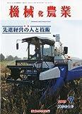 機械化農業 2009年 07月号 [雑誌]