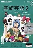 NHK ラジオ基礎英語2 CD付き 2016年 02 月号 [雑誌]