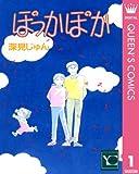 ぽっかぽか 1 (クイーンズコミックスDIGITAL)