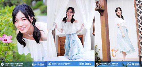 【松井珠理奈】 公式生写真 AKB48 49thシングル 選抜総選挙 ロケ生写真 vol.1 3種コンプ