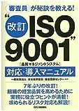 """審査員が秘訣を教える! """"改訂ISO9001(品質マネジメントシステム)"""