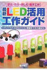 最新LED活用工作ガイド 単行本
