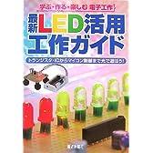 最新LED活用工作ガイド―学ぶ・作る・楽しむ電子工作 トランジスタ・ICからマイコン制御まで光で遊ぼう!