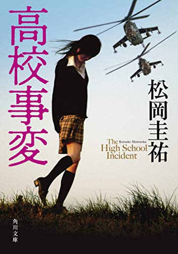 高校事変 (角川文庫)
