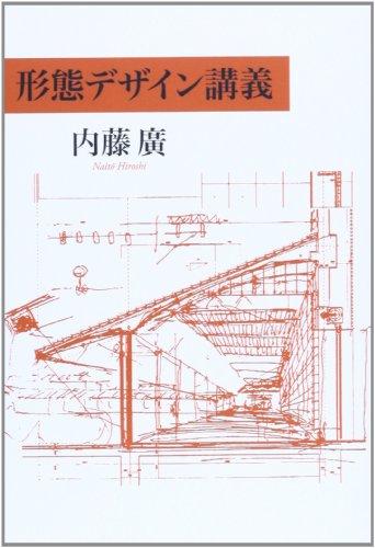 形態デザイン講義