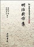 明治戯作集 (新日本古典文学大系 明治編 第9巻)