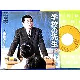 【EP】坂上二郎 学校の先生・係長ブルース【検済:音とび無】