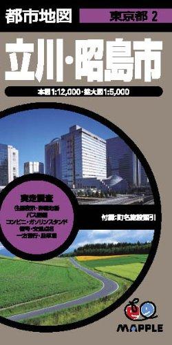 都市地図 東京都 立川・昭島市 (地図 | マップル)