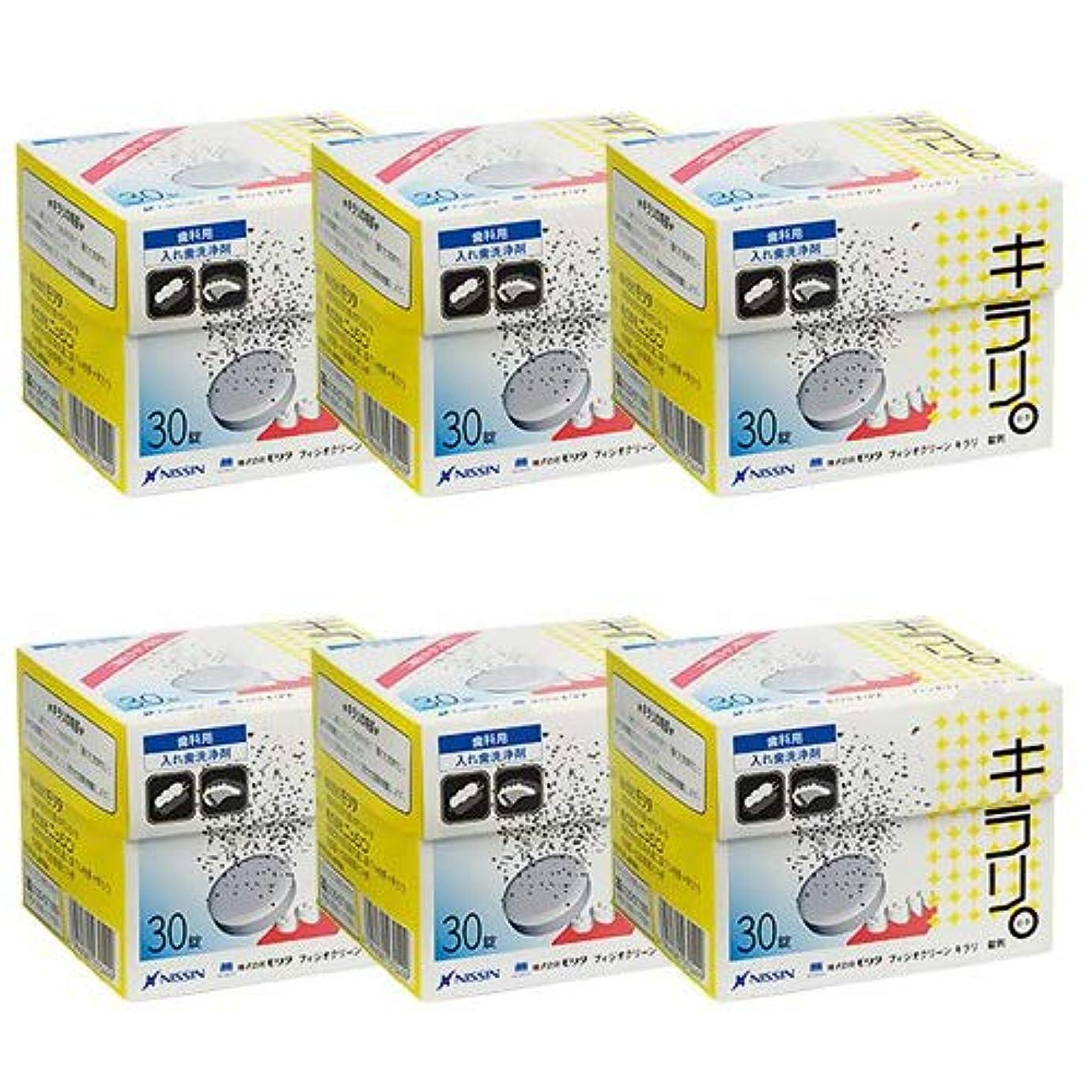 【ニッシン】【歯科用】フィジオクリーンキラリ錠剤 6箱【義歯洗浄剤】1箱につき30包入(3g×30g)
