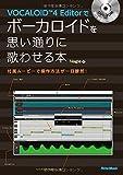VOCALOID4 Editorでボーカロイドを思い通りに歌わせる本 付属ムービーで操作方法が一目瞭然! (DVD-ROM付)
