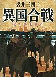 異国合戦 蒙古襲来異聞