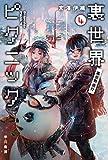 裏世界ピクニック4 裏世界夜行 (ハヤカワ文庫JA)
