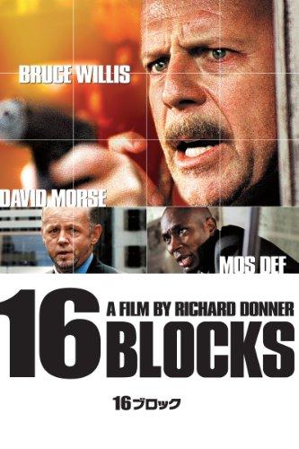 16ブロック (字幕版)