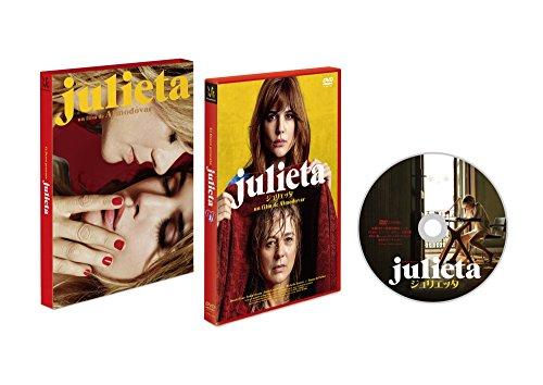 ジュリエッタ [DVD]の詳細を見る