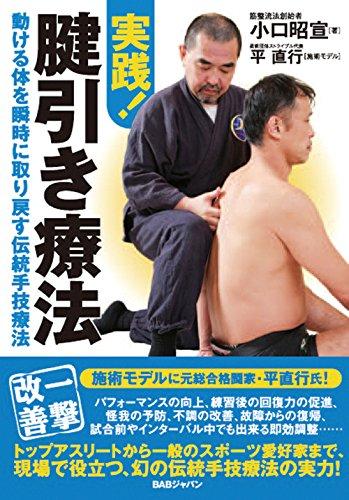 実践!  腱引き療法 動ける体を瞬時に取り戻す伝統手技療法