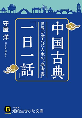 中国古典「一日一話」 (知的生きかた文庫)
