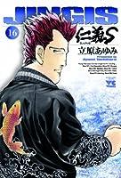 仁義S 16 (ヤングチャンピオンコミックス)