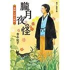 朧月夜の怪 薬師・守屋人情帖 (新時代小説文庫)
