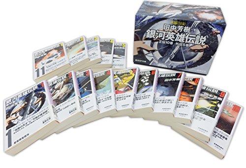 銀河英雄伝説全15巻BOXセット (創元SF文庫)
