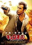 キック・オーバー[DVD]