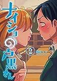 ナイショの戸黒さん 2巻(完) (バンチコミックス)