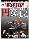 週刊 東洋経済 2013年 3/9号 [雑誌]