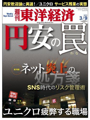 週刊 東洋経済 2013年 3/9号 [雑誌]の詳細を見る