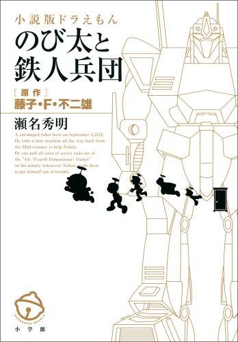 小説版ドラえもん のび太と鉄人兵団 【Kindle版】