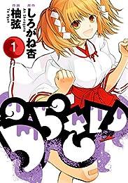 うらさい 1巻 (デジタル版ヤングガンガンコミックス)