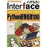 Interface(インターフェース) 2021年 1 月号