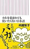 カネを積まれても使いたくない日本語 (朝日新書) 画像