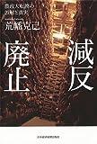 日本経済新聞出版社 荒幡 克己 減反廃止 ―農政大転換の誤解と真実の画像