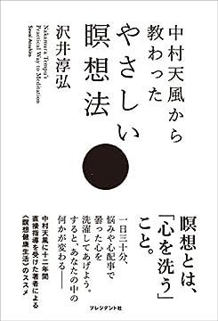 中村天風から教わったやさしい瞑想法の書影