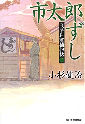 市太郎ずし 浅草料理捕物帖 二の巻の詳細を見る
