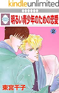 明るい青少年のための恋愛 2巻 表紙画像